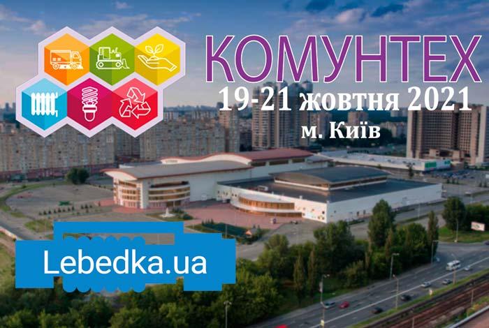 Наш партнер Lebedka.ua на КОММУНТЕХ 2021