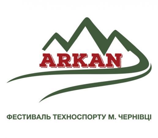 Аркан 2021