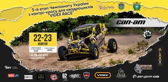 UKRAINIAN CROSS-COUNTRY 3-Й ЕТАП